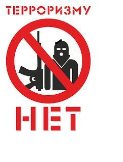 Нет террору